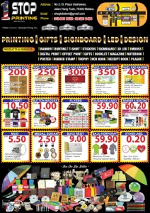 1 Stop Printing - Promo (April 2016)