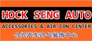 Hock seng car audio accessory logo