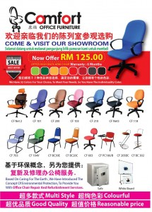 office chair promotion2015