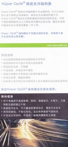 huper optik window films3