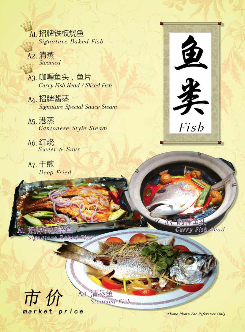 Si hai kitchen baked seafood restaurant baked fish for Fish grill menu