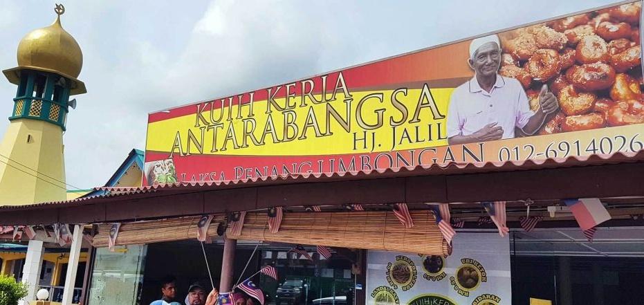 Kuih Keria Antarabangsa Haji Jalil Melaka Pages Malaysia